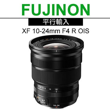 FUJIFILM XF 10-24mm F4 R OIS 超廣角標準鏡頭*(平輸)-送抗UV鏡+拭鏡筆