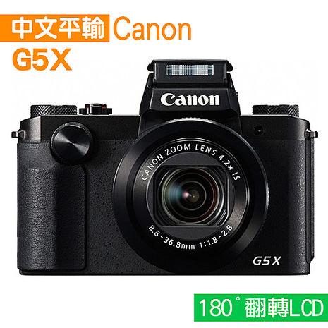 Canon PowerShot G5X F1.8大光圈數位相機*(中文平輸)-送SDXC64G+副電+相機包+讀卡機+清潔組+保護貼