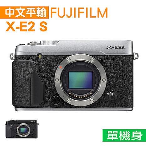 FUJIFILM X-E2S 單機身*(中文平輸)-送SD32G-C10+副廠電池+單眼包+減壓背帶+相機清潔組+保護貼