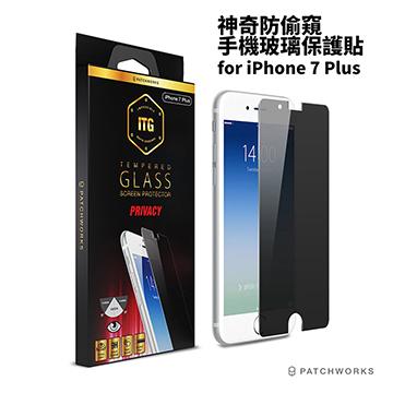 Patchworks iPhone 7 Plus 神奇防偷窺手機玻璃保護貼