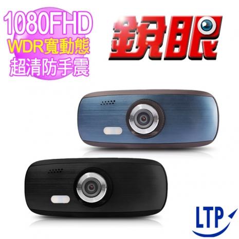 【LTP】銳眼WDR寬動態   1080P超高畫質行車紀錄器 LTP-1000