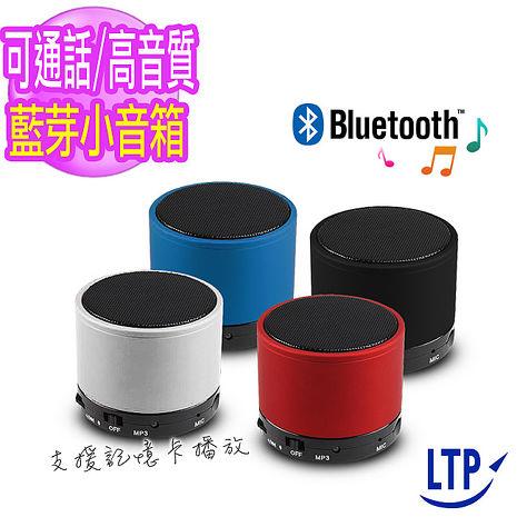 【LTP】音樂交響曲   隨身音箱 可插卡 免持通話 藍芽喇叭