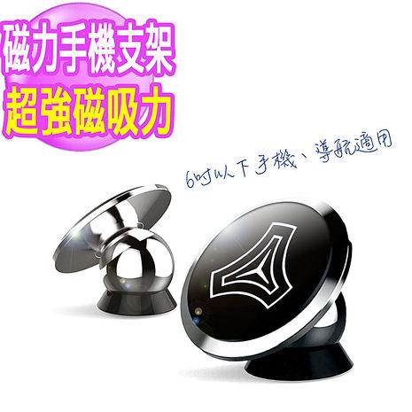 【視線王】360度可旋轉球型磁力手機支架