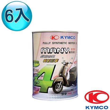 光陽KYMCO原廠油 MANY 噴射引擎專用機油0.8L(6罐)