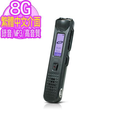 【LTP】超強錄音+MP3+高音質/內建擴音喇叭/中文介面/內建8G