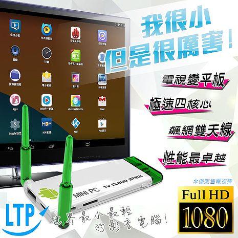 【LTP】超強雙天線4核心TV智慧電視棒 8G +贈HDMI 線