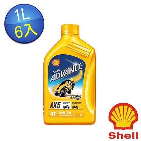 【殼牌】Shell ADVANCE AX5 1L機車用 15W-50 合成機油(6入)