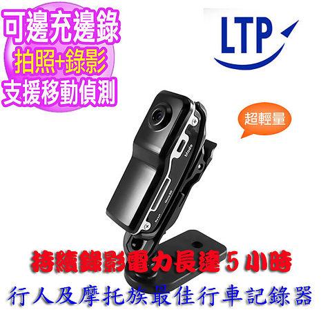 【LTP-行動警察(首賣再加贈充電器)】全新升級持續 5小時長電力錄影迷你高畫質攝影機*行人及摩托族最佳行車記錄器*