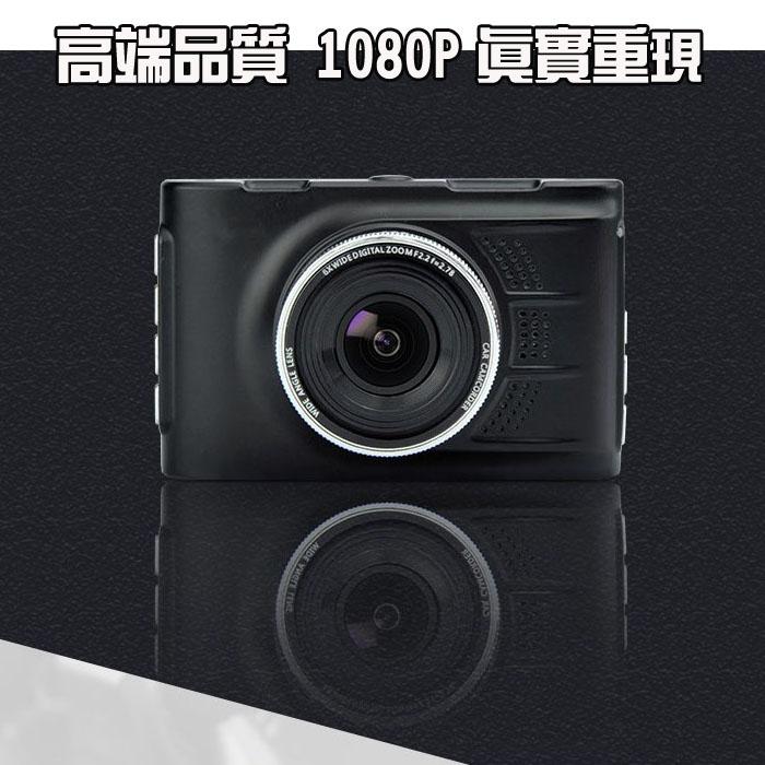 黑騎士FullHD 1080P 高畫質超廣角行車紀錄器