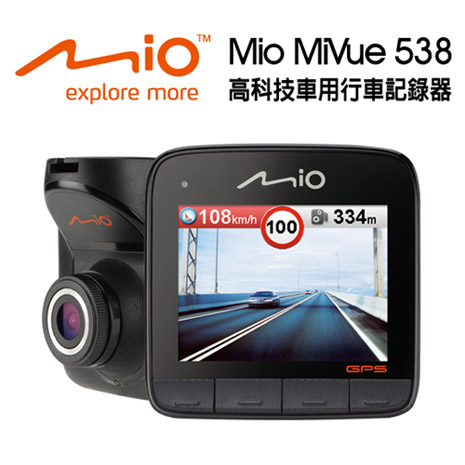 Mio MiVue 538 動態預警GPS大光圈行車記錄器(加贈)8G+置物收納網+車用香氛+萬用擦拭布