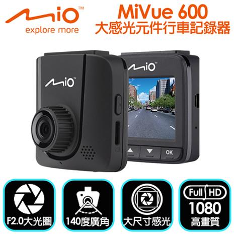 Mio MiVue 600 大感光元件行車記錄器(加贈)8G記憶卡+精美香水+理線帶+便利胎壓表