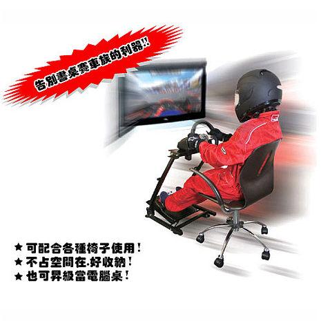 【預購】【AP2折疊式賽車遊戲椅架】APIGA賽車架 GT3000遊戲賽車椅架 電競電玩精品