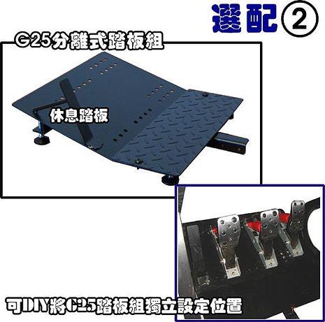 【預購】【AP1-配件】改裝踏板