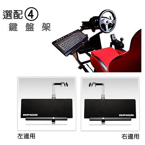 【預購】【AP1-配件】鍵盤架