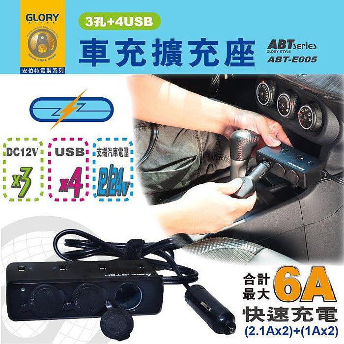 【安伯特】車充擴充座(3孔+4USB)大電流6A快速充電-適用平板 手機 PSP MP3/MP4 衛星導航 行車記錄器充電
