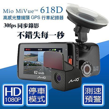 Mio MiVue 618D雙鏡頭 GPS行車記錄器(加贈)32G+摩登刮刀+便利胎壓表+置物網+萬用擦拭布