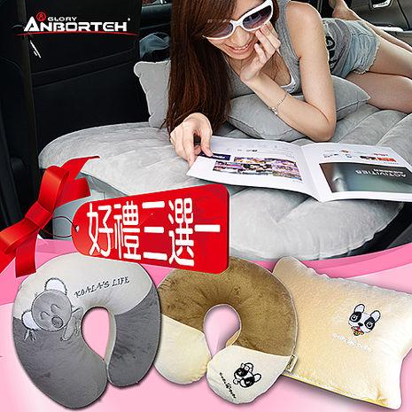 安伯特 悠活親膚絨布車用充氣床+舒適U型枕甜蜜組合 車中床長途旅行露營推薦