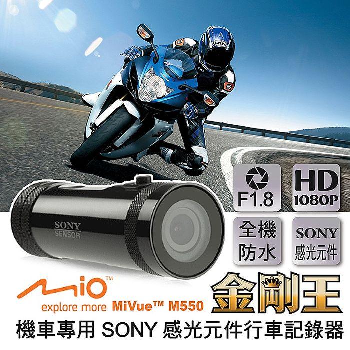 Mio MiVue M550 金剛王 F1.8大光圈機車行車記錄器(贈送)16G+防水車充+原廠擦拭布+收納袋