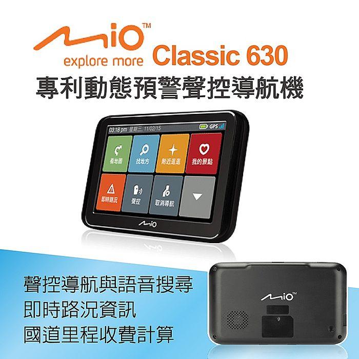Mio Classic 630 Traffic 5吋即時路況聲控導航機(贈送)多用途掛鉤+理線帶+止滑墊+精美香氛+置物網
