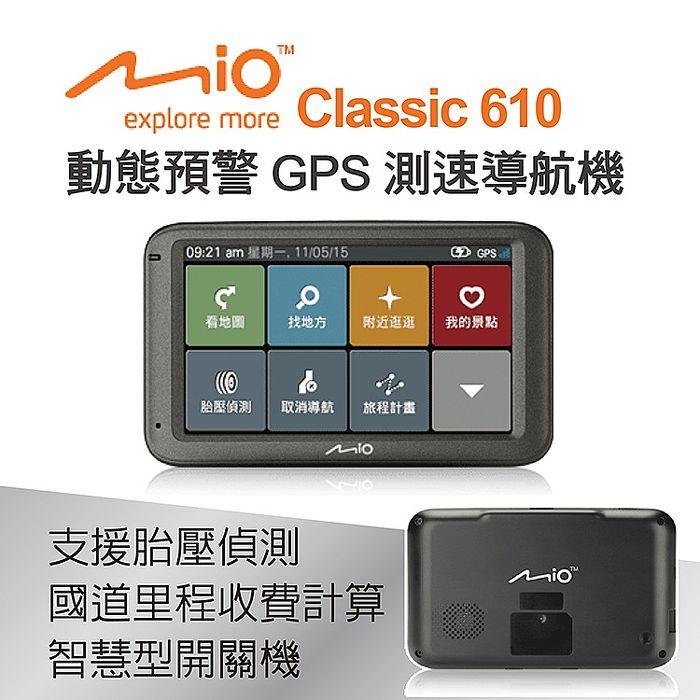 Mio Classic 610 動態預警GPS測速導航機(贈送)理線帶+多用途掛鉤+便利胎壓表+擦拭布+置物網
