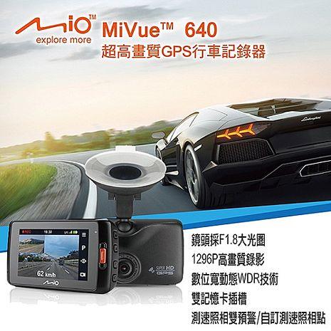 Mio 640 GPS測速1296P行車記錄器(贈送)16G+止滑墊+防撞包+安全帶固定器+車用收納網+精美香氛