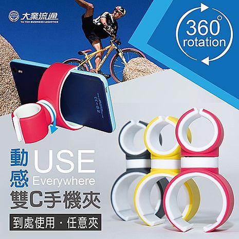 動感雙C萬用支架 360度旋轉 機車 自行車 汽車出風口 方向盤 手機 水壺 保溫瓶皆可夾