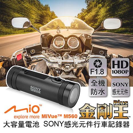 Mio MiVue M560金剛王Plus機車行車記錄器 (贈)16G記憶卡+原廠擦拭布+魔鬼氈理線帶+霹靂香水(隨機出貨)+科技魔巾+USB2.0傳輸線
