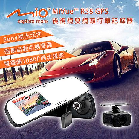 Mio MiVue R58 後視鏡型雙鏡頭行車記錄器(加贈)16G+束線帶+傳輸線+擦拭巾+理線帶