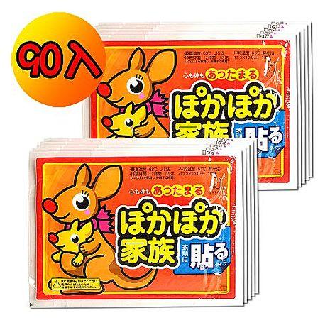 【POKA袋鼠家族】12HR可貼式暖暖貼/暖暖包(90入)