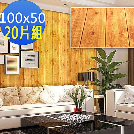韓國3D立體DIY仿木紋壁貼/仿檜木紋壁貼-20片組 (橘黃)