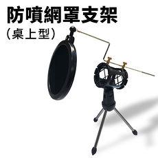 ~FULL POWER~行動KTV^(手機K歌麥克風^) 桌上型防噴網罩支架