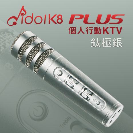 【FULL POWER】idol K8 plus 鈦極銀