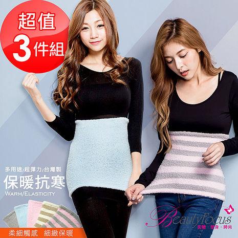 BeautyFocus(3件組)台灣製多用途彈力萊卡保暖腹圍-大人款(5301)