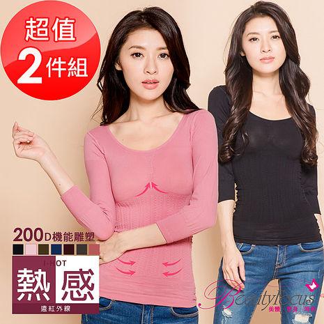 BeautyFocus(2件組)台灣製200D保暖機能衣(2481)