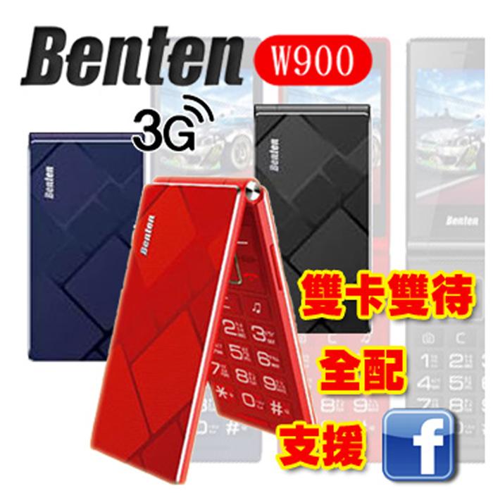 【原廠全配】Benten W900 鋁合金美型 3.3吋大螢幕 3G版雙卡雙待 摺疊式老人機(贈10合1萬用充電線)