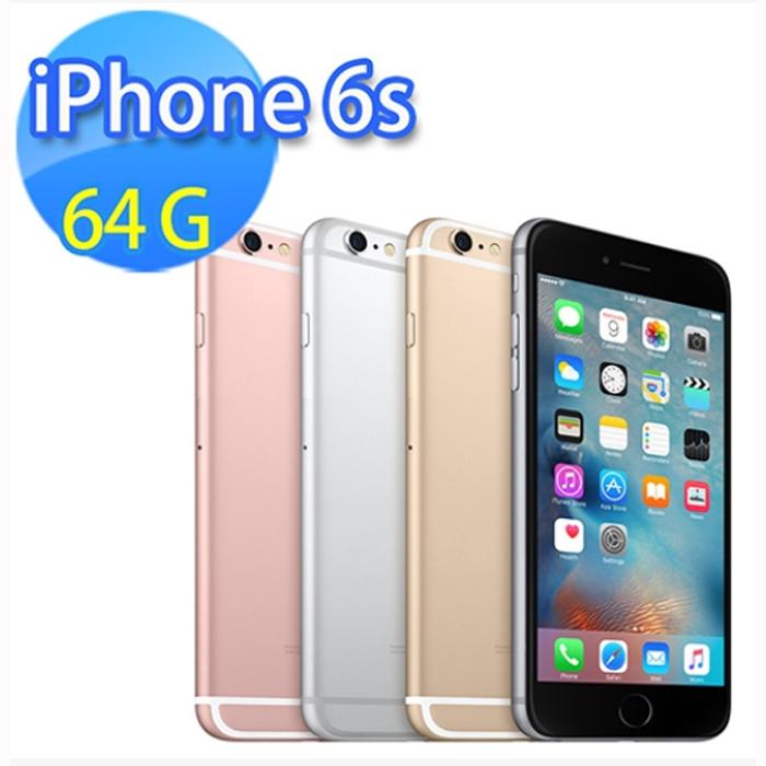 (領券折千)AppleiPhone 6s 4.7吋64G贈送專屬保護套+玻璃保貼