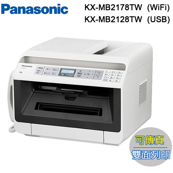 【Panasonic 國際牌】KX-MB2178 TW 多功能雷射事務機(WIFI)(贈原廠碳粉KX-FAT472H)