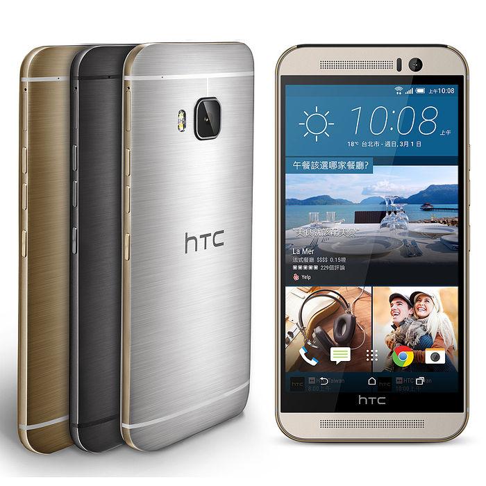 HTC One M9 (M9s) 極光版(2G/16G)(贈玻璃保貼)
