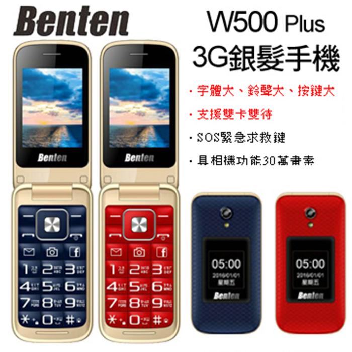 【原廠全配】Benten W500 Plus 3G雙卡雙待摺疊式老人手機