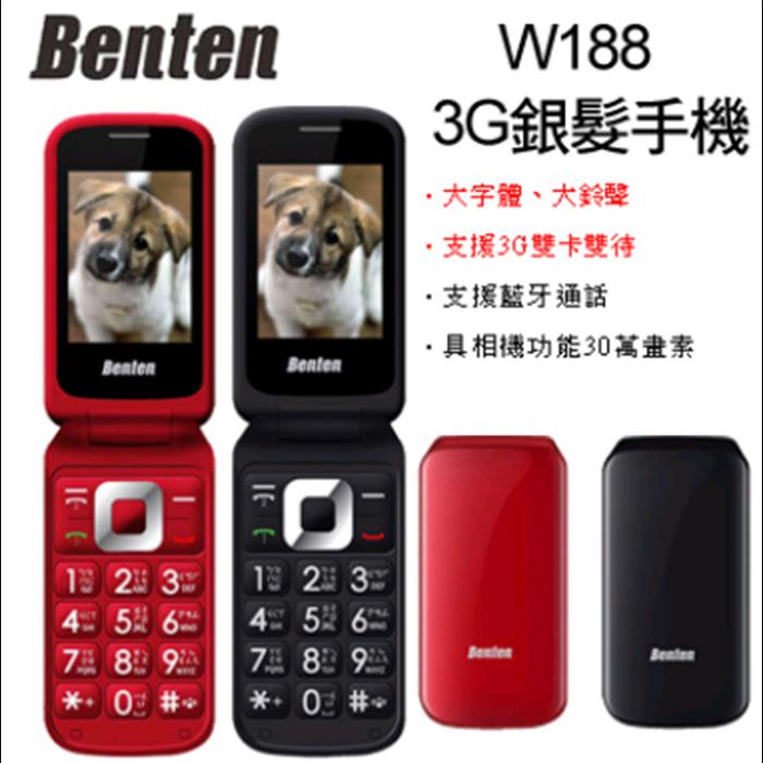 【Benten 奔騰】W188 3G折疊式功能型手機(全配)