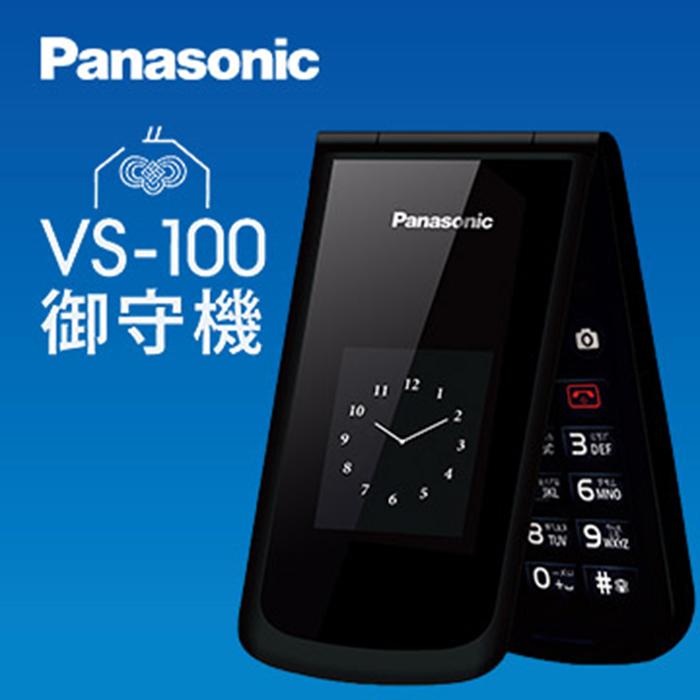 【Panasonic】VS100 2.8吋雙大畫面老人機(贈8GB記憶卡)