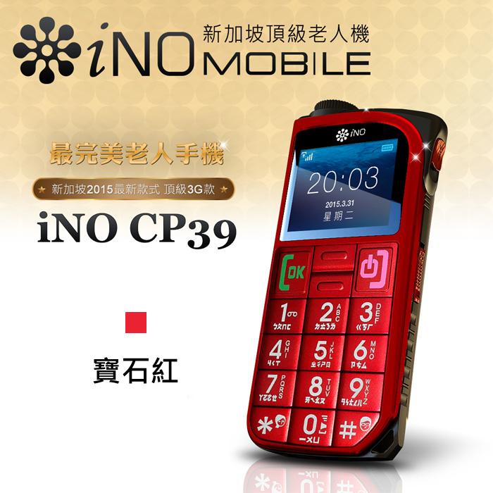 iNO CP39 極簡風老人御用手機3G版(紅)