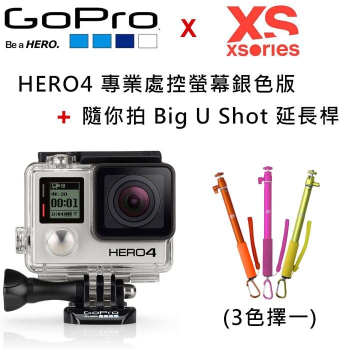 GoPro HERO4專業觸控螢幕銀色版(公司貨)+XSories隨你拍Big U Shot延長桿(限量組合)