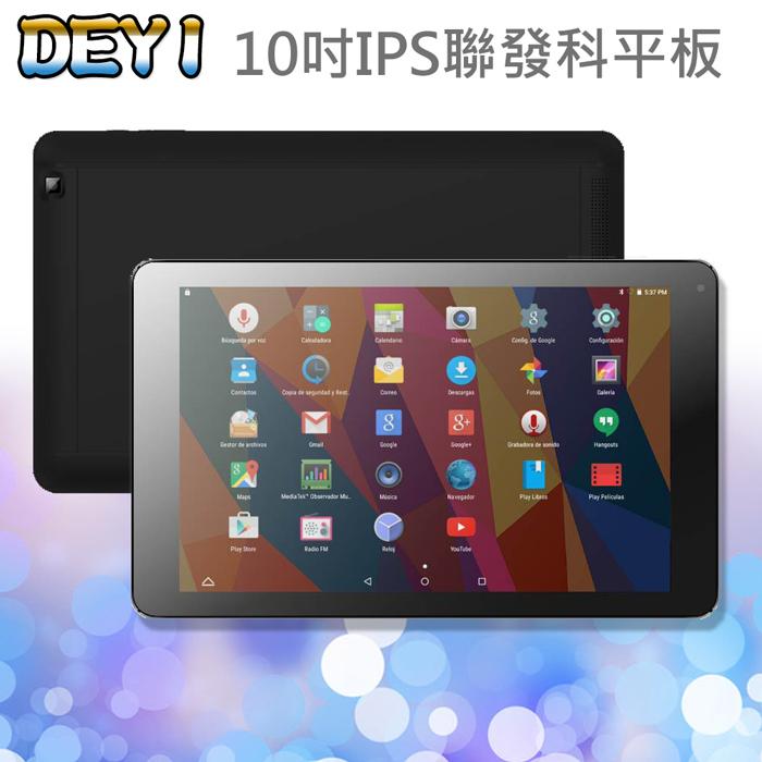 【DEYI】10吋IPS屏聯發科平板(10M16)