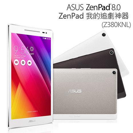 ASUS ZenPad 8.0 Z380KNL 8吋八核平板 LTE/16G-送USB隨行燈+指環立架
