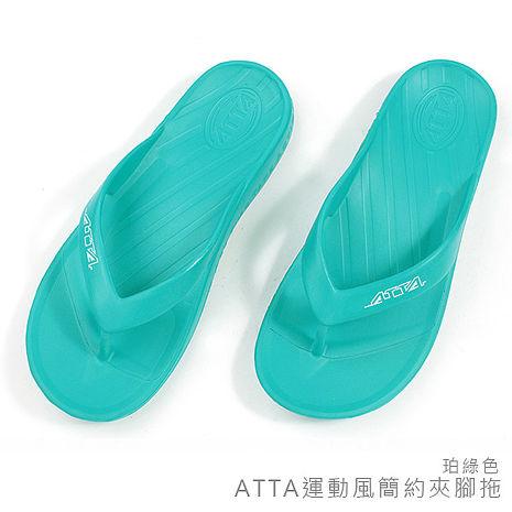 【333家居鞋】ATTA運動風簡約夾腳拖-珀綠色