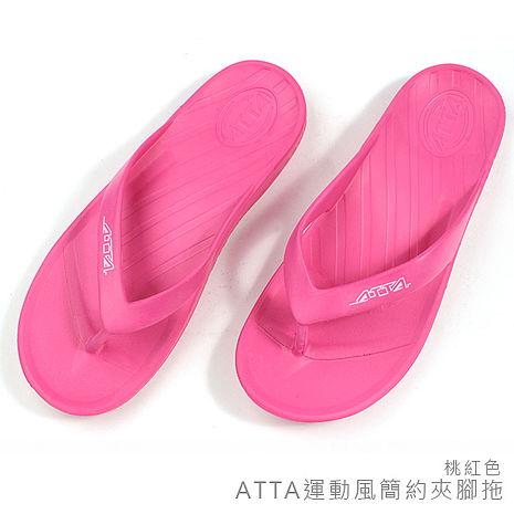 【333家居鞋】ATTA運動風簡約夾腳拖-桃紅色