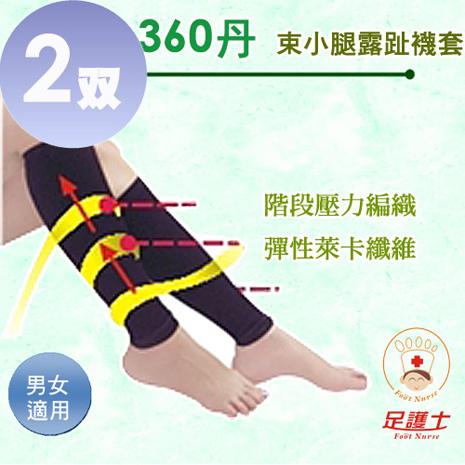 驄豪 足護士 Foot Nurse, 360丹尼數美腿中統彈性襪/壓力襪-2雙 (保持體態優美,貼身舒適)