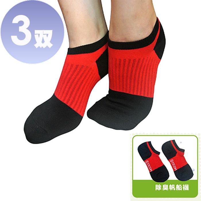 昇康 SICOM, 醋酸纖維健康除臭無痕船襪/隱形襪~3雙(MIT 深藍色,紅色)