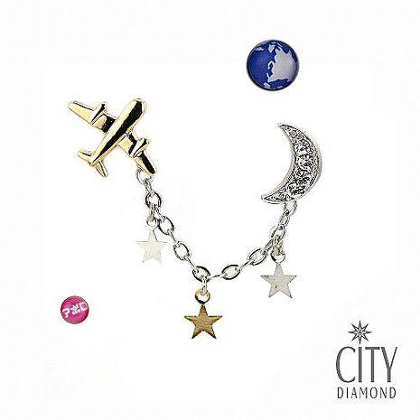 City Diamond引雅【日本手作設計】地球飛機月亮星星耳環組合系列